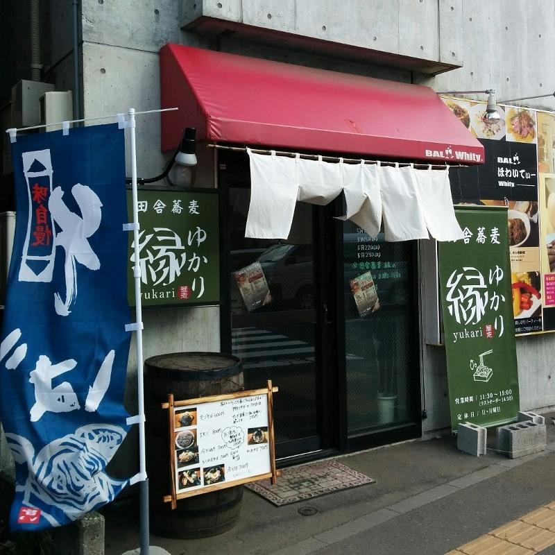 田舎蕎麦 縁 南郷店
