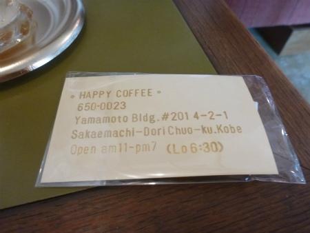 ハッピーコーヒー