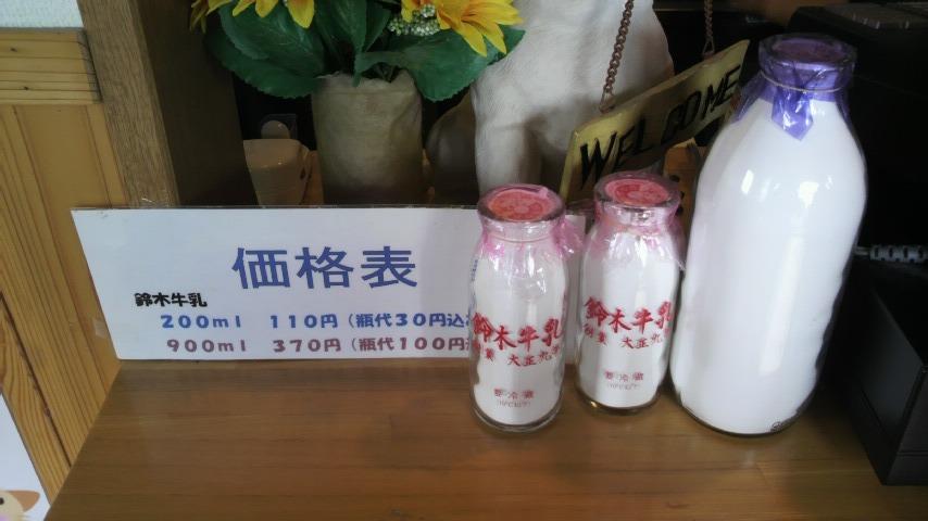 鈴木牧場 売店