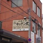 洋食の店 キッチンK - 外観写真:階段を上がった2Fにお店があります