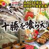 十勝 北海道 浜直活鮮 魚の一心