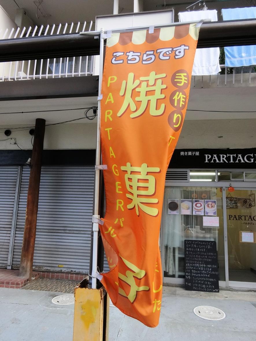 焼き菓子屋 PARTAGER
