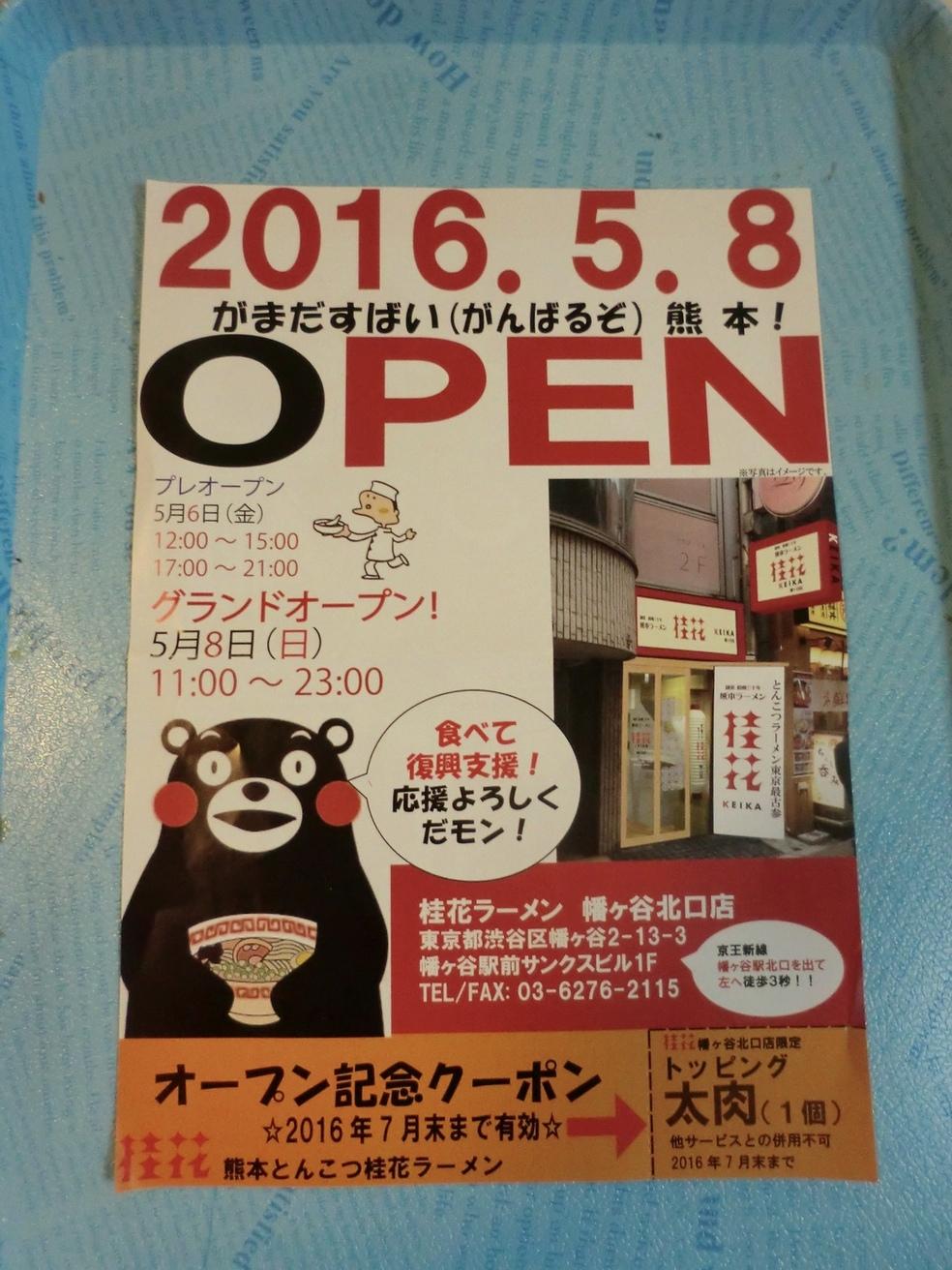桂花ラーメン 幡ヶ谷北口店