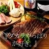 ニクバルダカラ - 料理写真:黒毛牛ハンバーグ&牛ハラミステーキ