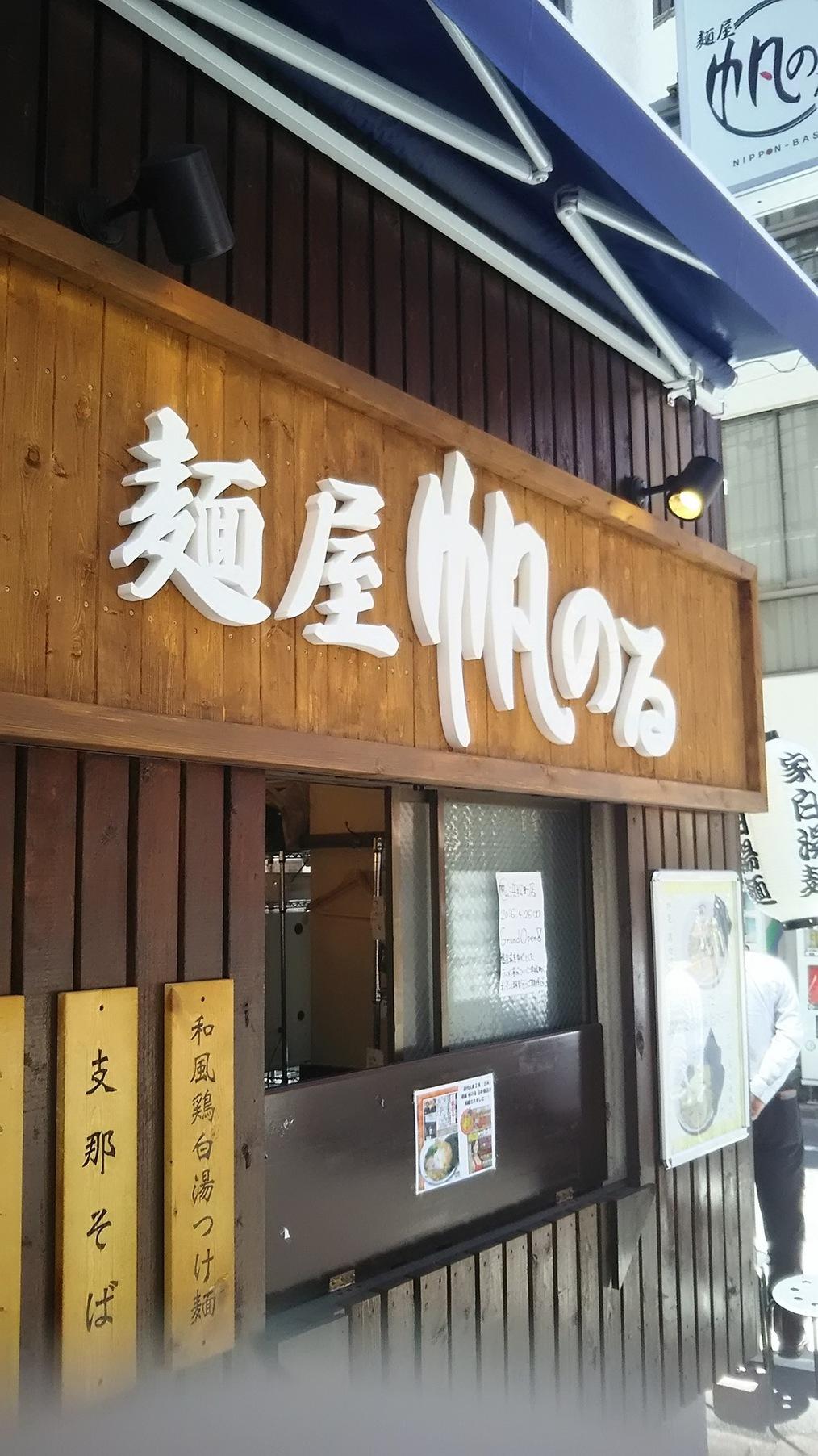 麺屋 帆のる 浜松町店