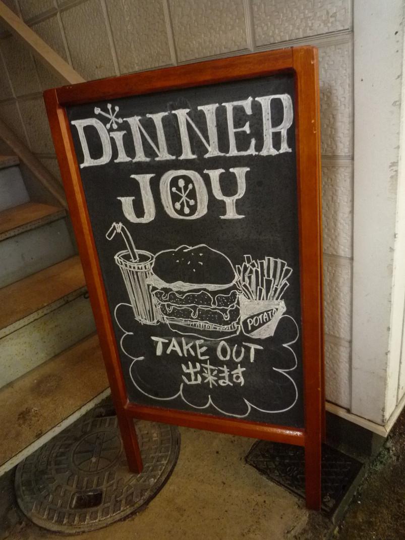 Dinner JOY