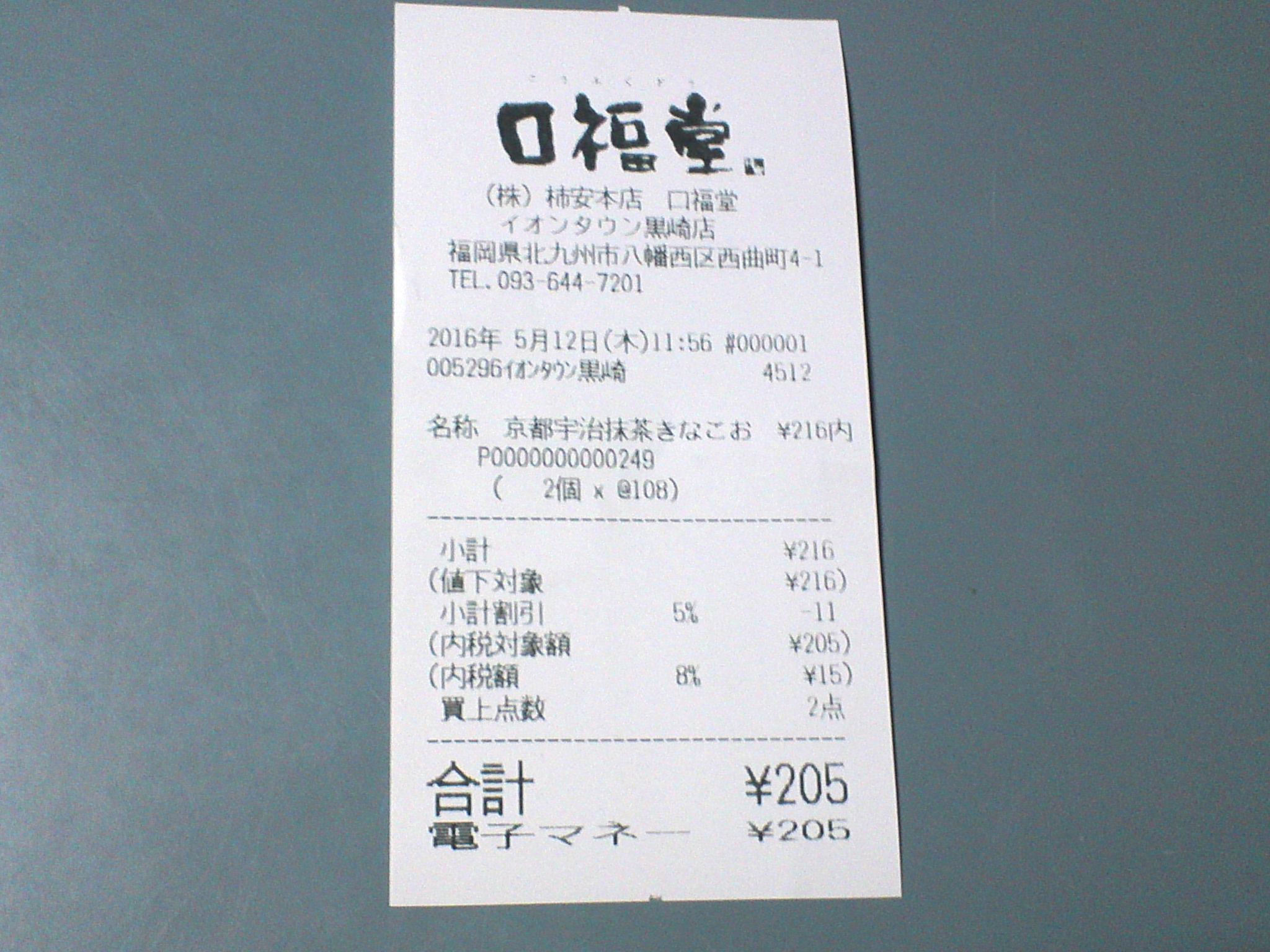 柿安口福堂 イオンタウン黒崎店