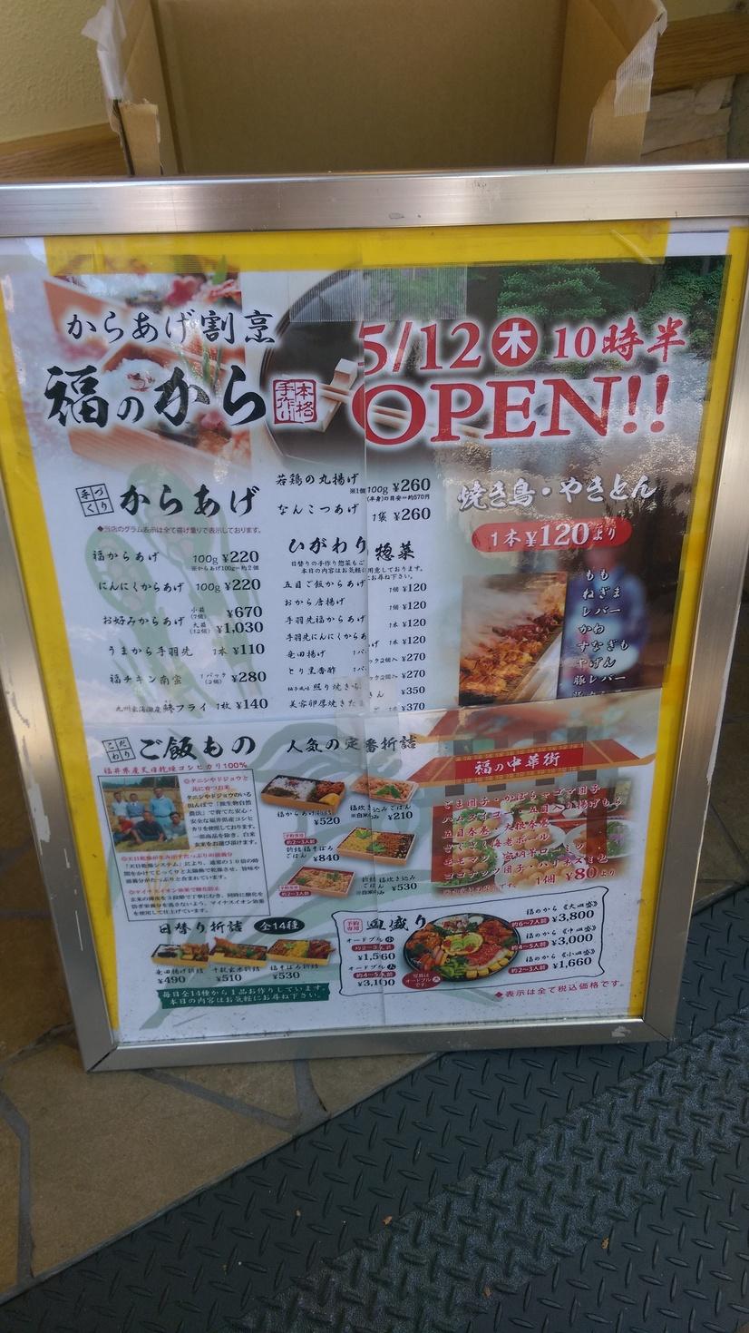 福のから 成増駅前店