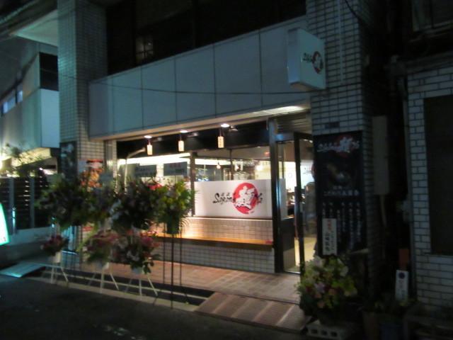 Sagane 麺ya 早稲田大学前