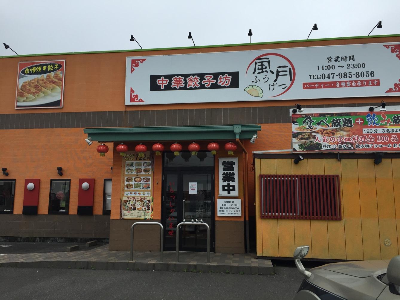 中華餃子坊 風月
