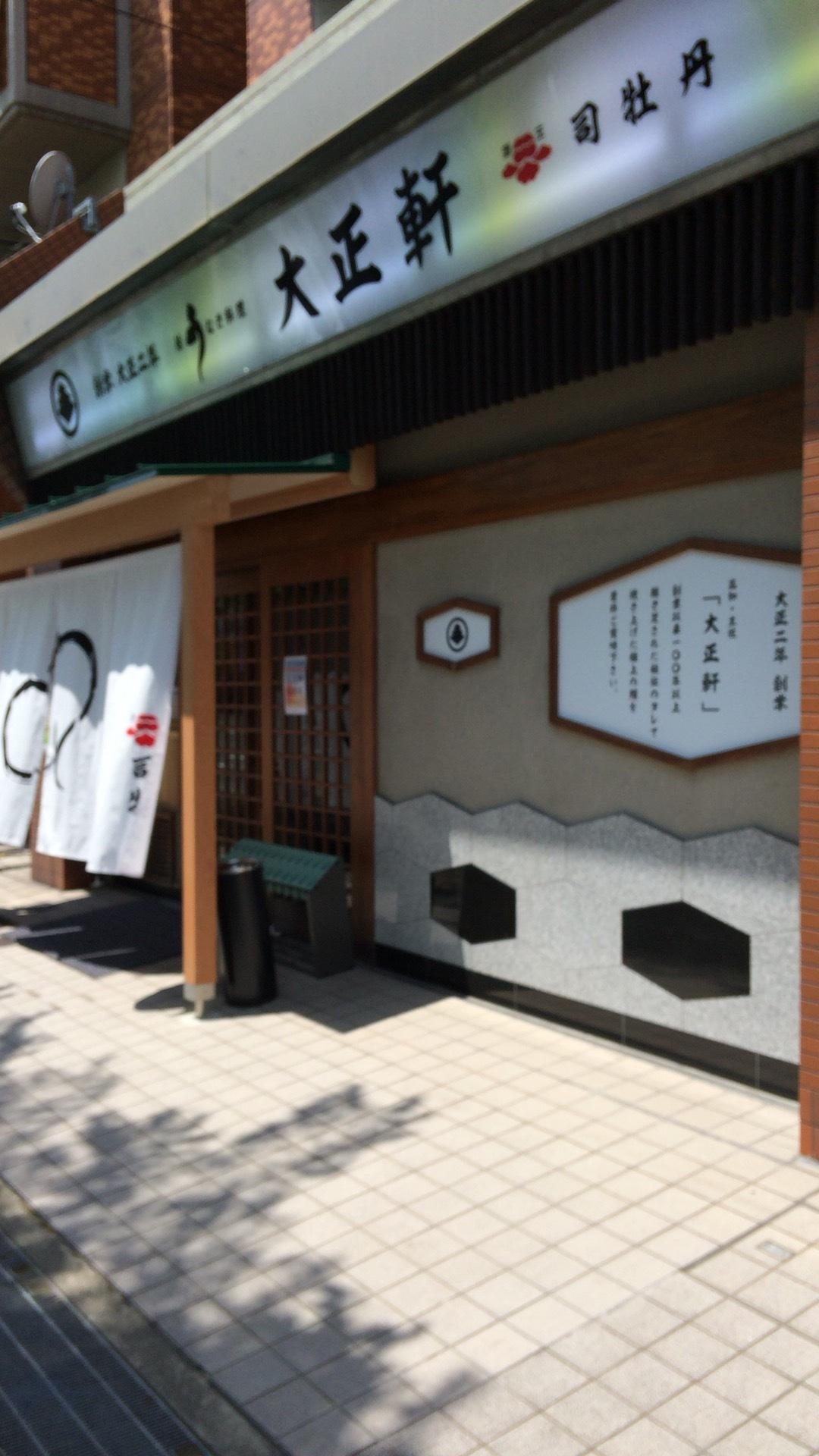 大正軒 大阪店