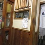 満寿形屋 - 店内の様子