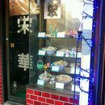 栄華 - 店外の商品サンプルメニュー