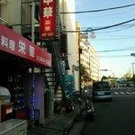 栄華 - 店前から都心方向みる・・信号から先は大通りです。