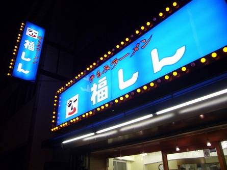 福しん 練馬店