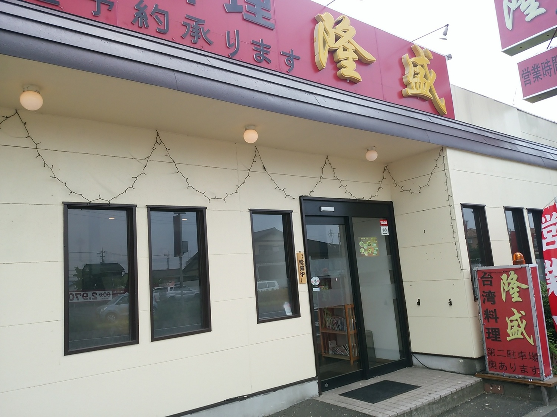 台湾料理 隆盛