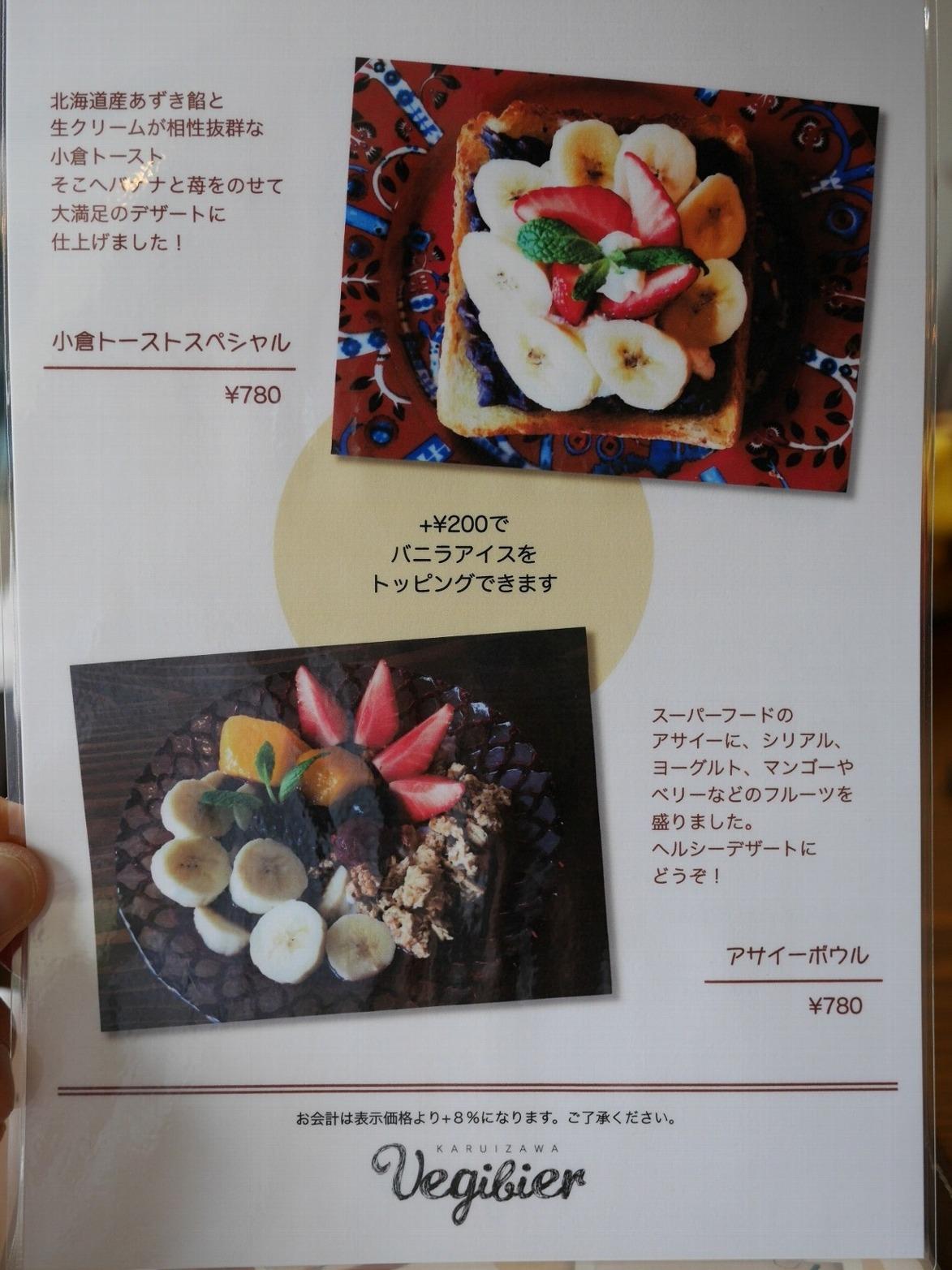 軽井沢ベジビエ