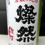 菊池酒造 -