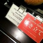 メゾン・カイザー - パンオフロマージュの商品札