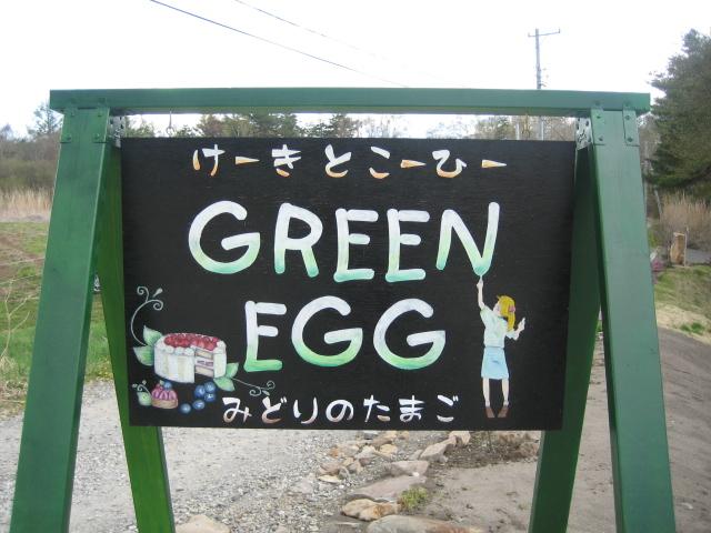 グリーンエッグ