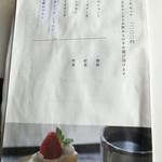 51020246 - ケーキセットメニュー