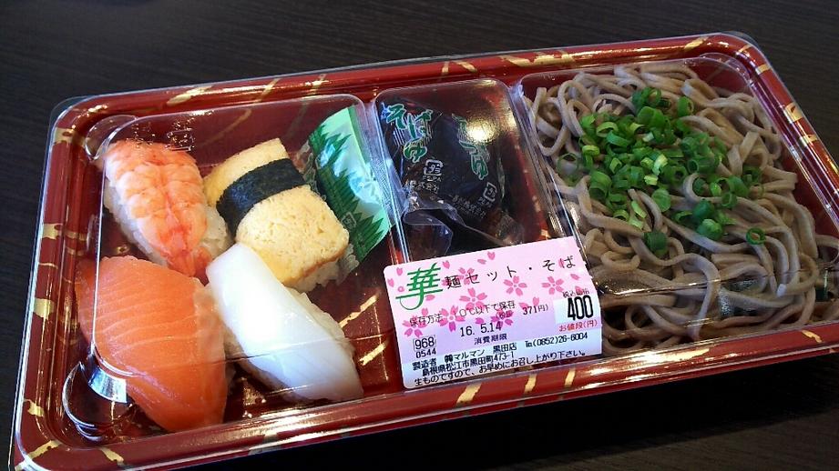 華寿司 黒田店