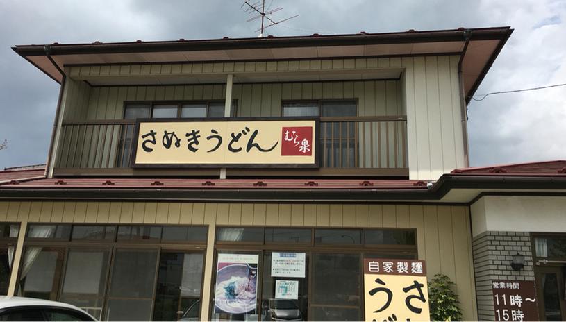 本場讃岐うどん むら泉 大和店