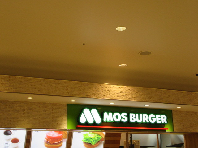 モスバーガー イーサイト高崎店