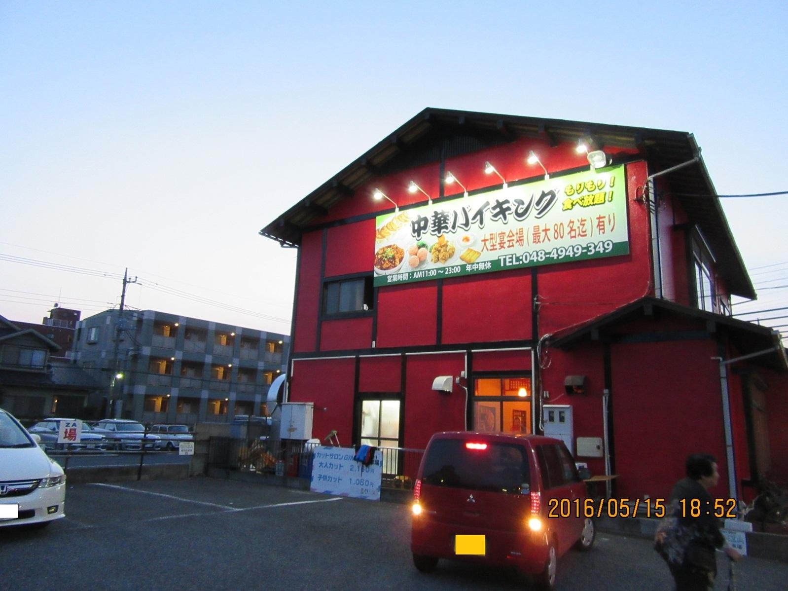 土鍋大餃子