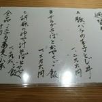 浅野屋 - 週替わりメニュー