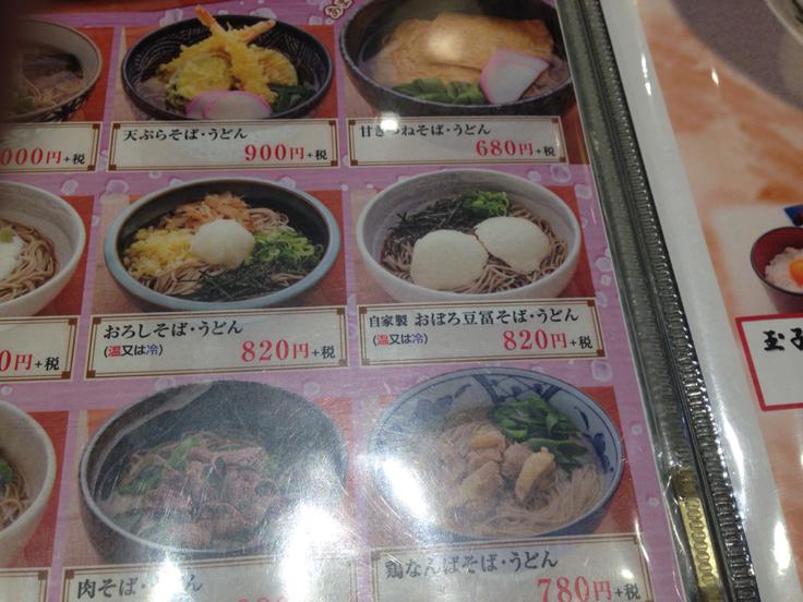 清修庵 イオンモール大日店