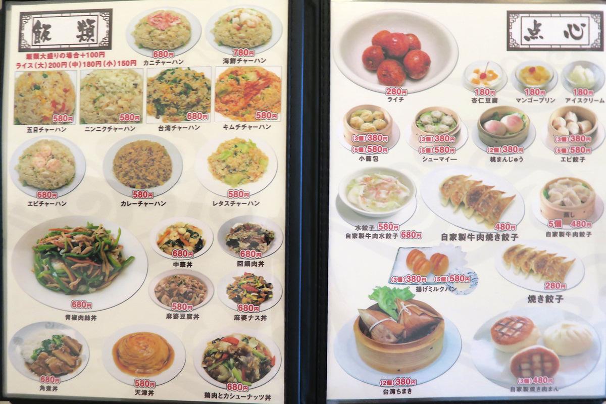 台湾料理 品味多