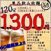 DRINKメニュー1番人気の単品飲み放題もお得感満載!!