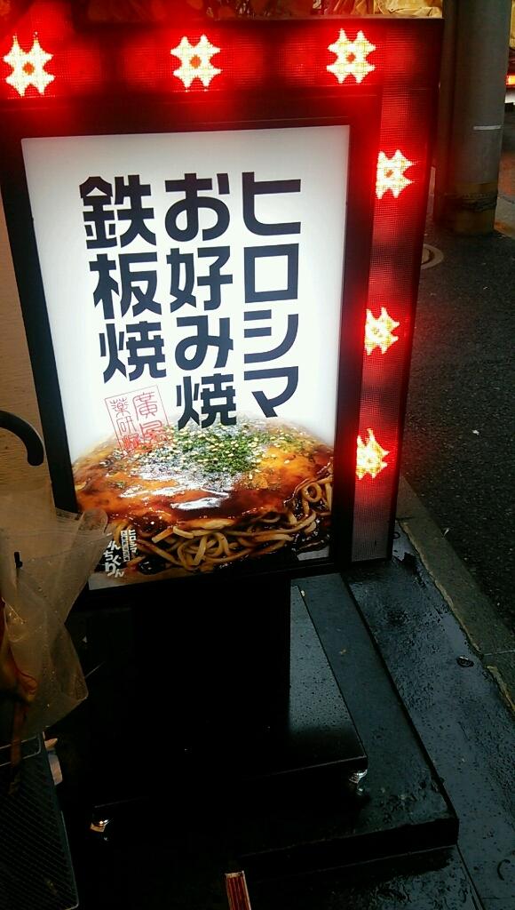 ちんちくりん 神田駅南口店