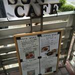 サンカフェ - メニュー写真: