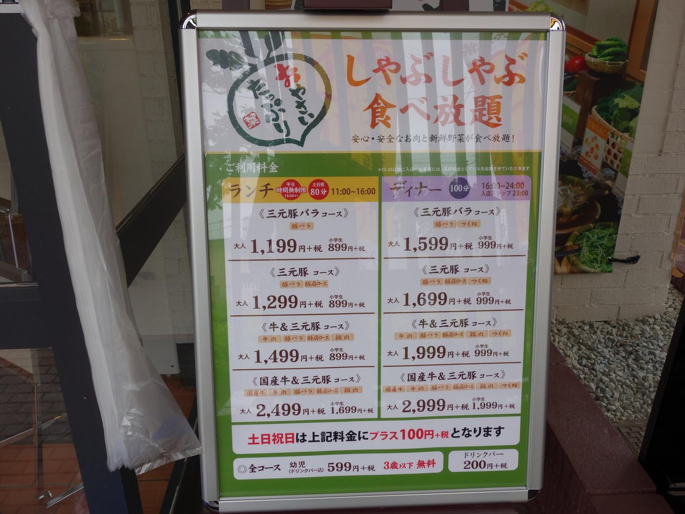 しゃぶ葉 会津若松店