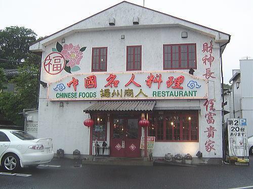 中国ラーメン揚州商人 第二産業南中野店