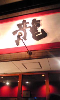 麺飯食堂 龍