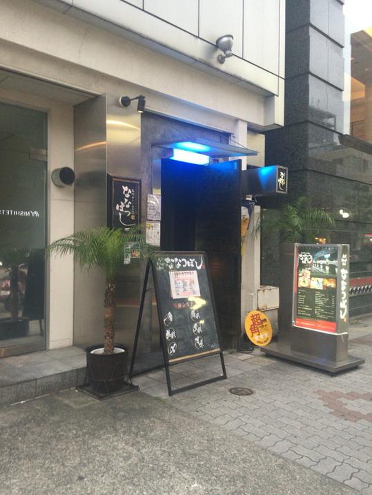 小料理バル ナナツボシ 錦店
