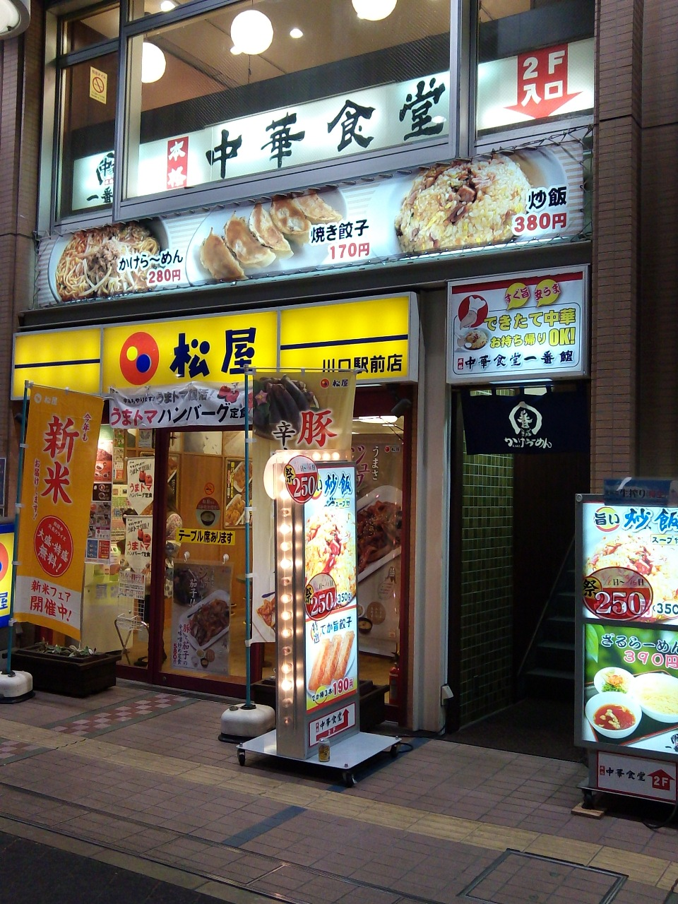 中華食堂一番館 川口店