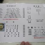重松飯店 - メニュー写真: