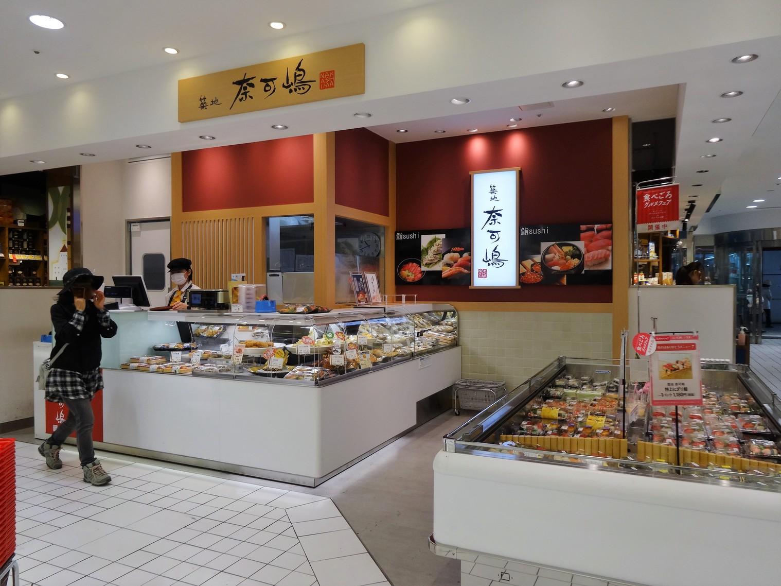 築地 奈可嶋 大船ルミネウイング店