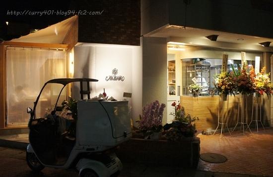 アクバル たまプラーザ店