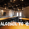 ALCOHOL TO 肴 - その他写真: