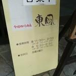 トンプウ(東風) - 外観写真: