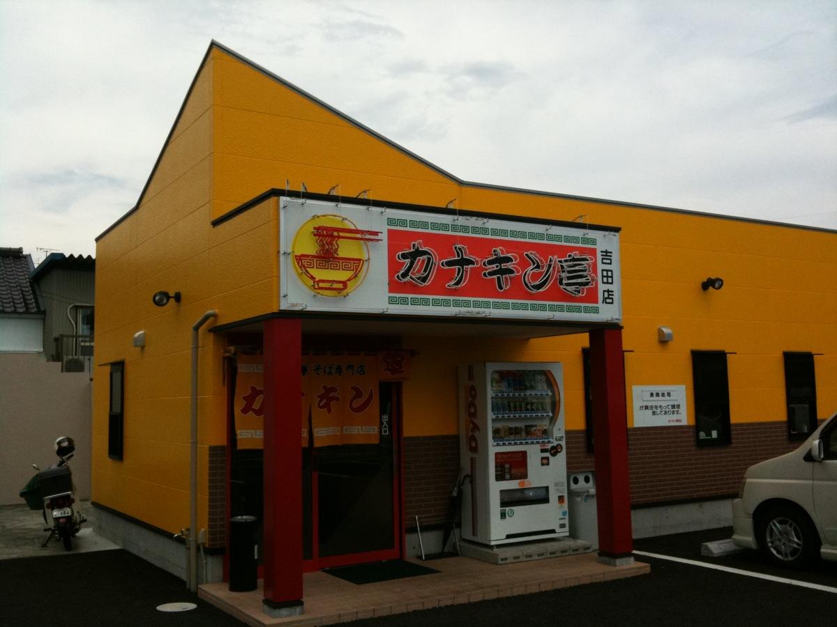 カナキン亭本舗 吉田店