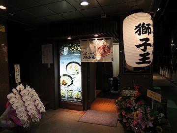 札幌らーめん獅子王 大阪店