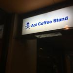 アオイコーヒースタンド -