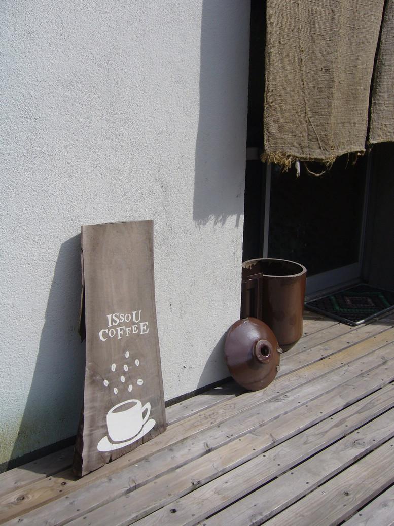 一湊珈琲 焙煎所
