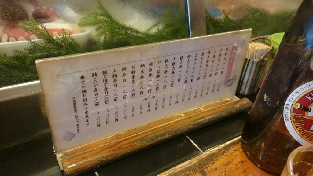 寿司 丸登志